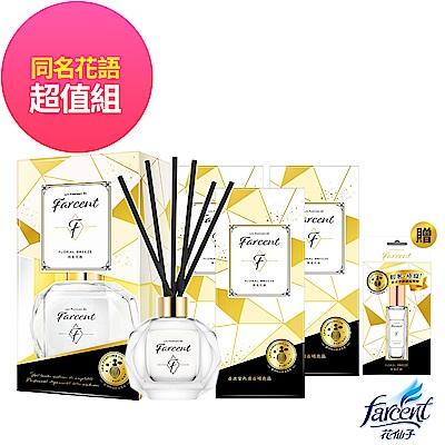Farcent香水 輕奢寵愛香氛組合-同名花語(擴香1入+補充瓶3入),加贈同名花語織品噴霧30ml