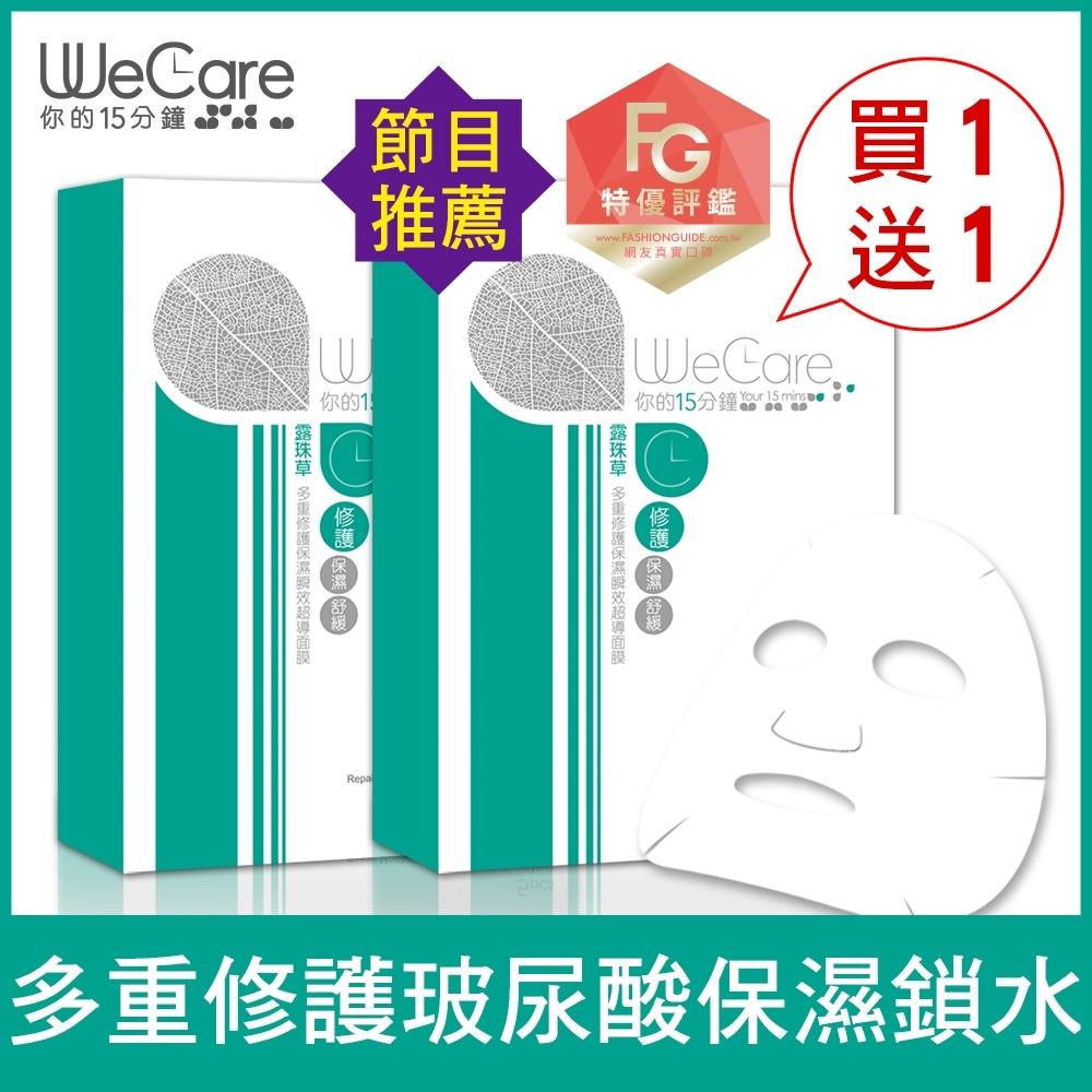 (買一送一)Wecare 露珠草多重修護保濕瞬效超導面膜1盒共5片 限量搶購★原價1960