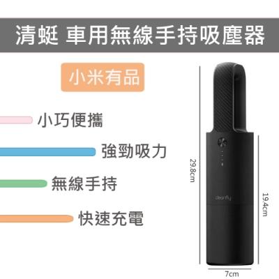 小米有品 清蜓 車用無線手持吸塵器(FVQ-黑色)