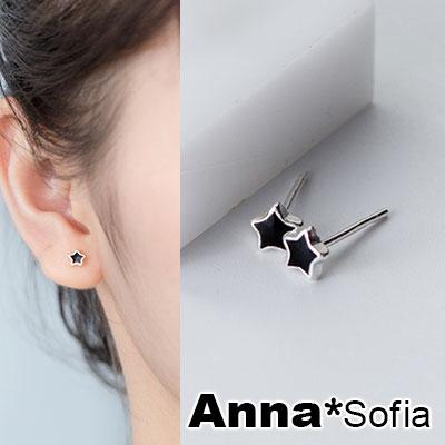 AnnaSofia 迷你可愛黑釉星星 925銀針耳針耳環(銀系)