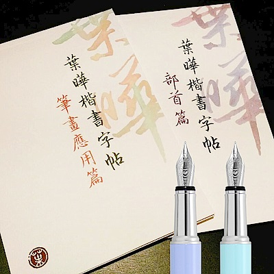 ARTEX x 葉曄【一同來寫字】開心限定版鋼筆+楷書字帖組