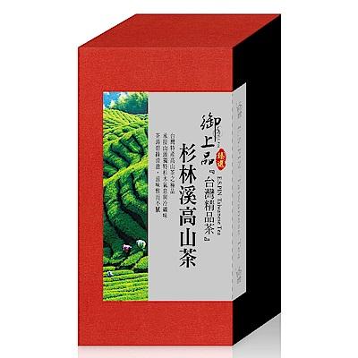 御上品 臻選杉林溪高山茶(100g)