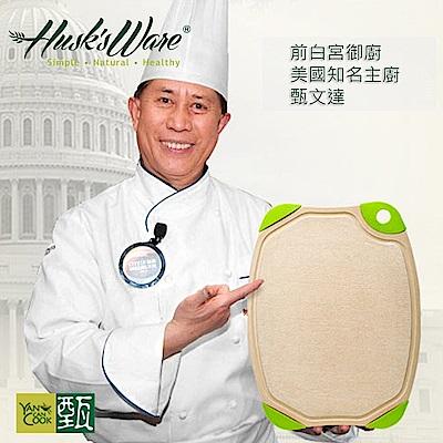美國Husk's ware 第二代稻殼天然無毒環保抗菌雙面砧板-中