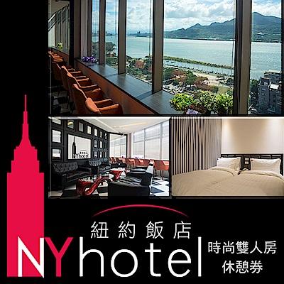 (淡水)NY Hotel時尚雙人房休憩券