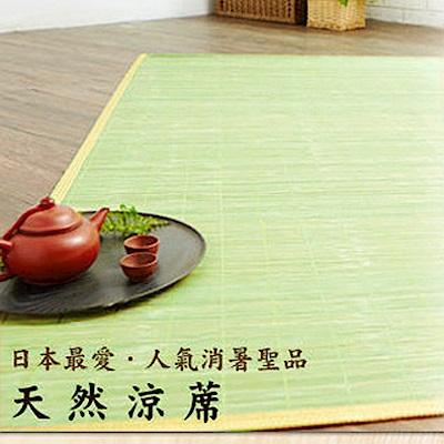 范登伯格 - 巧思 加大雙人竹蓆 (180x180cm)