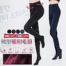 【團購】GIAT 得天獨后微壓暖刷毛褲襪(2件組)