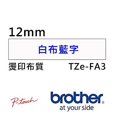 Brother TZe-FA3 燙印布質標籤帶 ( 12mm 白布藍字 )