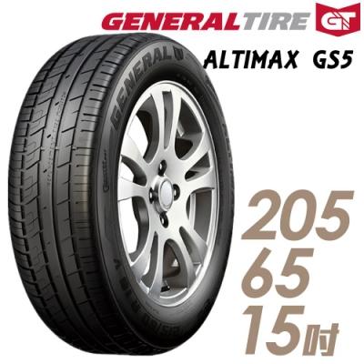 【將軍】ALTIMAX GS5_205/65/15吋舒適操控輪胎_送專業安裝(GS5)