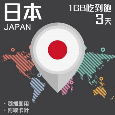 【PEKO】日本上網卡 3日高速4G上網 1GB流量吃到飽 優良品質高評價