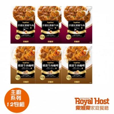 (RoyalHost 樂雅樂) 主廚系列咖哩調理包-12盒組