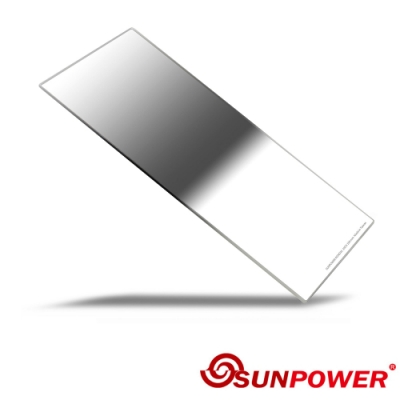 SUNPOWER 100x150 Reverse ND 0.9 反向漸層減光方型鏡/減3格