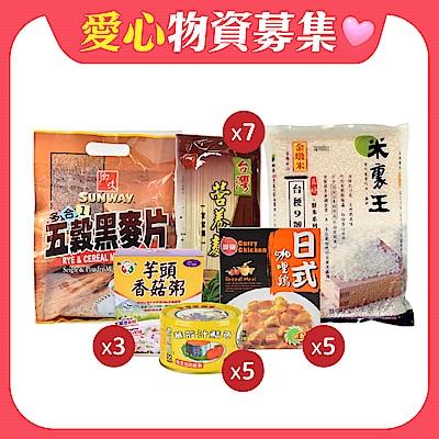 愛心食物箱22件組【受贈對象:安得烈食物銀行】(您不會收到商品)(公益)