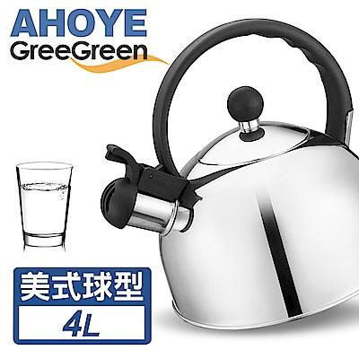 GREEGREEN 304不鏽鋼煮水壺 笛音壺 4L