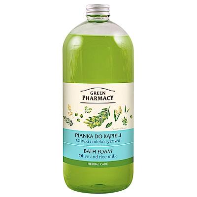 Green Pharmacy 草本肌曜 橄欖&米乳快樂泡泡浴 1000ml