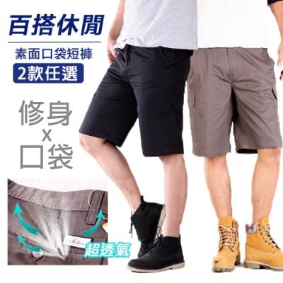 【時時樂】兩款任選 國民短褲 百搭修身 多袋工作褲 休閒五分褲