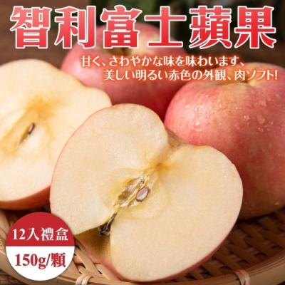 【天天果園】智利富士蘋果12顆禮盒(每顆約150g)