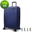 福利品 ELLE 鏡花水月系列-28吋特級極輕防刮PP材質行李箱-深藍