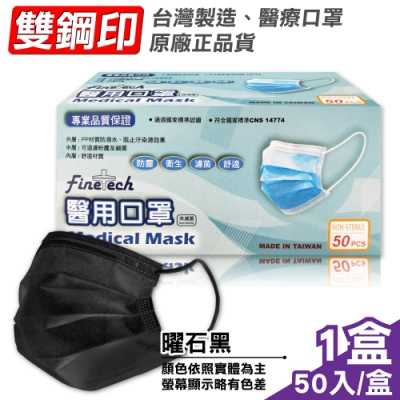 釩泰 醫用口罩(雙鋼印)(曜石黑)-50入/盒