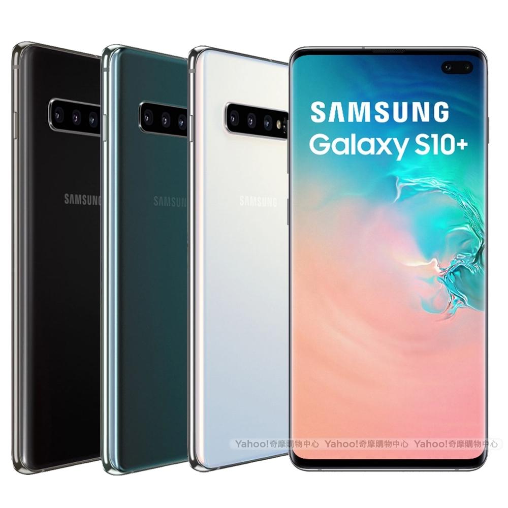 Samsung Galaxy S10+(8G/128G)6.4吋八核心智慧型手機