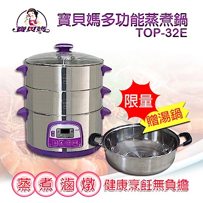 寶貝媽-多功能蒸煮鍋(TOP-32E)