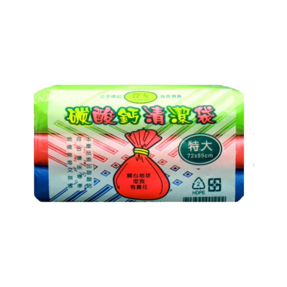 淳安 碳酸鈣 清潔袋 垃圾袋 特大(3入) (72*89cm)