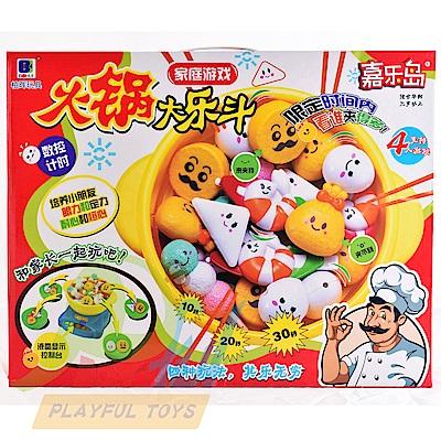 Playful Toys 頑玩具 火鍋大樂鬥