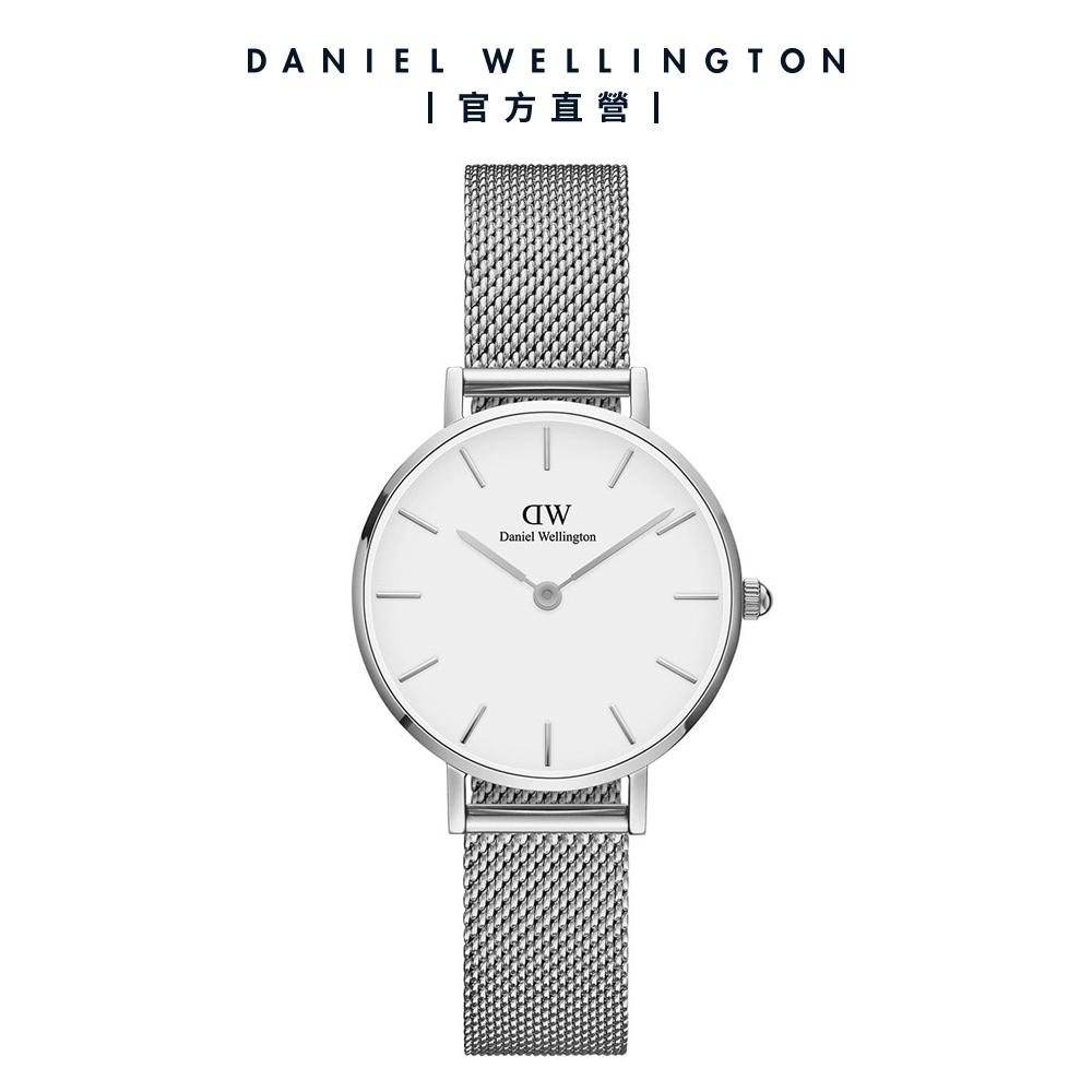 【Daniel Wellington】Petite Sterling 28mm星鑽銀米蘭金屬錶 DW手錶