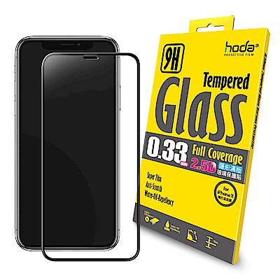 【hoda】iPhone Xs Max 2.5D隱形滿版高透光9H鋼化玻璃保護貼
