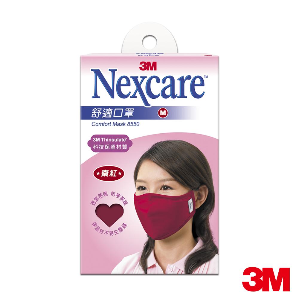 3M Nexcare保暖型舒適口罩-M(紅色)