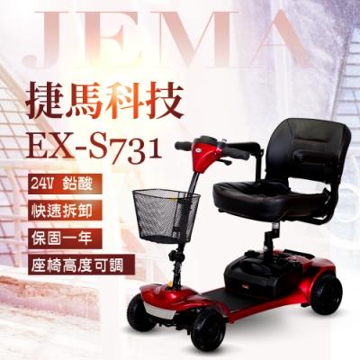 【捷馬科技 JEMA】EX-S731 簡約時尚 24V鉛酸 迷你 電動四輪車