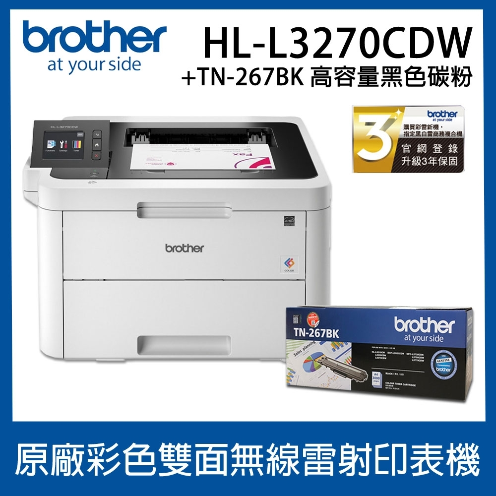 Brother HL-L3270CDW 彩色雙面雷射印表機+TN-267BK高容量碳粉匣