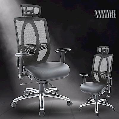【A1】尊爵款高透氣紓壓乳膠皮革鋁合金腳電腦椅/辦公椅-附頭枕PU輪(黑色-1入)