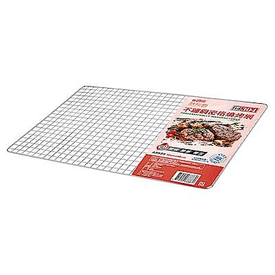 點秋香 正304 3048不鏽鋼密格燒烤網