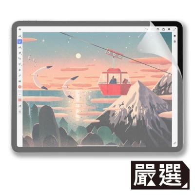 嚴選 iPad Pro 12.9吋 2020/2018繪圖專用類紙膜保護貼
