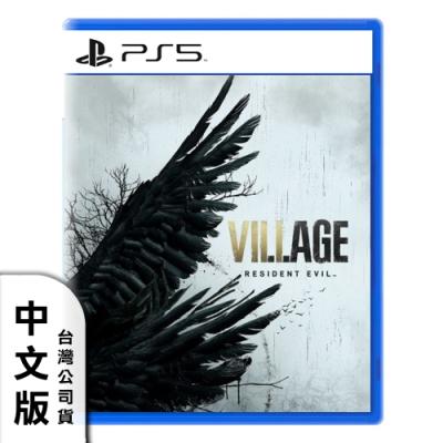 預購 PS5 惡靈古堡 8  村莊 中文版