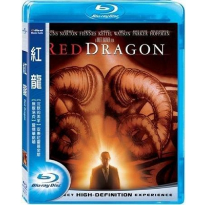紅龍 Red Dragon  藍光 BD
