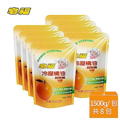 (時時樂限定!單包$49.87)皂福冷壓橘油肥皂精補充包1500gX8包/箱