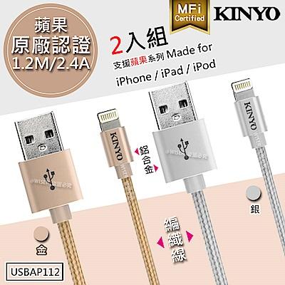 (2入)KINYO 1.2M Lightning充電傳輸線(USBAP112)