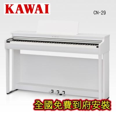 [無卡分期-12期] KAWAI CN29 88鍵數位電鋼琴 典雅白色款
