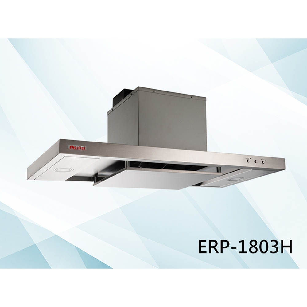 油煙機 台灣製造 全機三年保固智慧溫控崁入式排油煙機80 ERP1803H愛菲爾