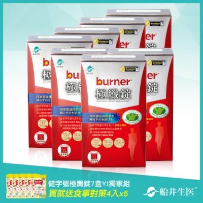 限時加碼 船井 burner倍熱 健字號極纖錠7盒限定組(共420粒_速)