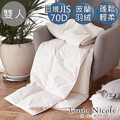 Tonia Nicole 東妮寢飾 波蘭御藏70D羽絨夏被(雙人)