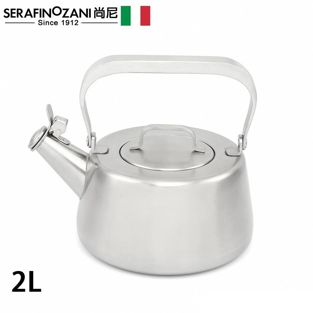 SERAFINO ZANI 尚尼  米蘭系列不鏽鋼笛音水壺2公升