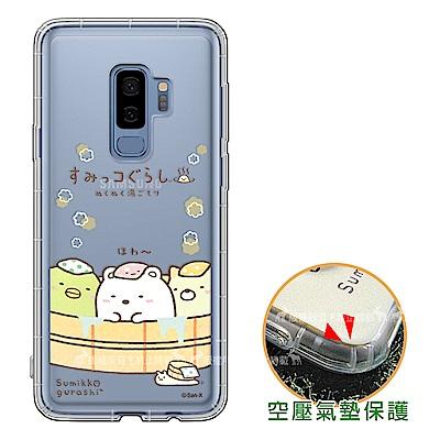 角落小夥伴 Samsung Galaxy S9+/S9 Plus 空壓手機殼(溫...