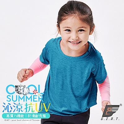 GIAT 兒童超彈力防曬降溫沁涼袖套(櫻花粉)