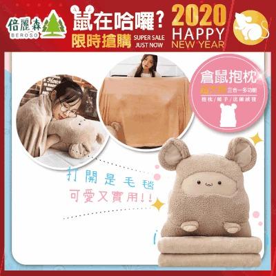 Beroso 倍麗森 柔軟多功能保暖倉鼠抱枕毛毯-兩色可選-建議實用聖誕交換禮物