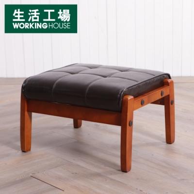 【倒數6%回饋再折100-生活工場】日式和風單人座腳凳