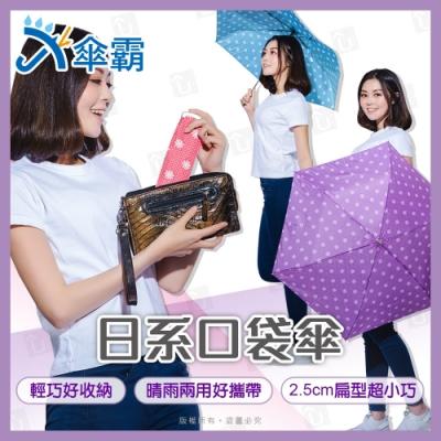 傘霸 日系口袋傘-快