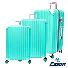 YC Eason 馬德里三件組海關鎖可加大ABS旅行箱 綠