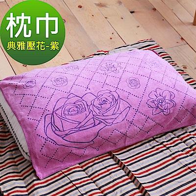 La Veda 典雅壓花枕巾 50x70-2入 紫色